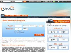 Интернет-обменник echange.co.il