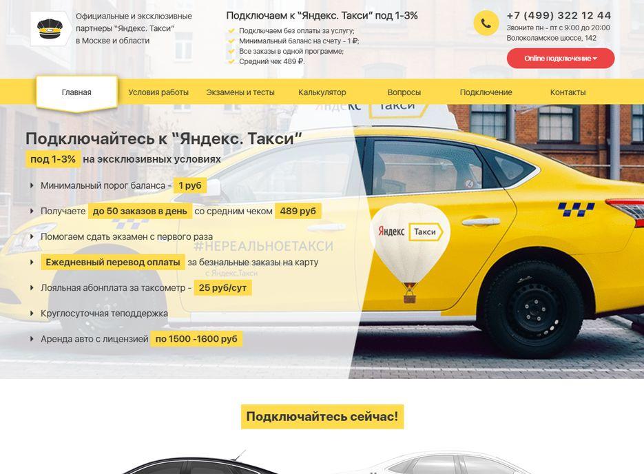 Таксик  7 495 9213831 Такси в аэропорт от 850 р