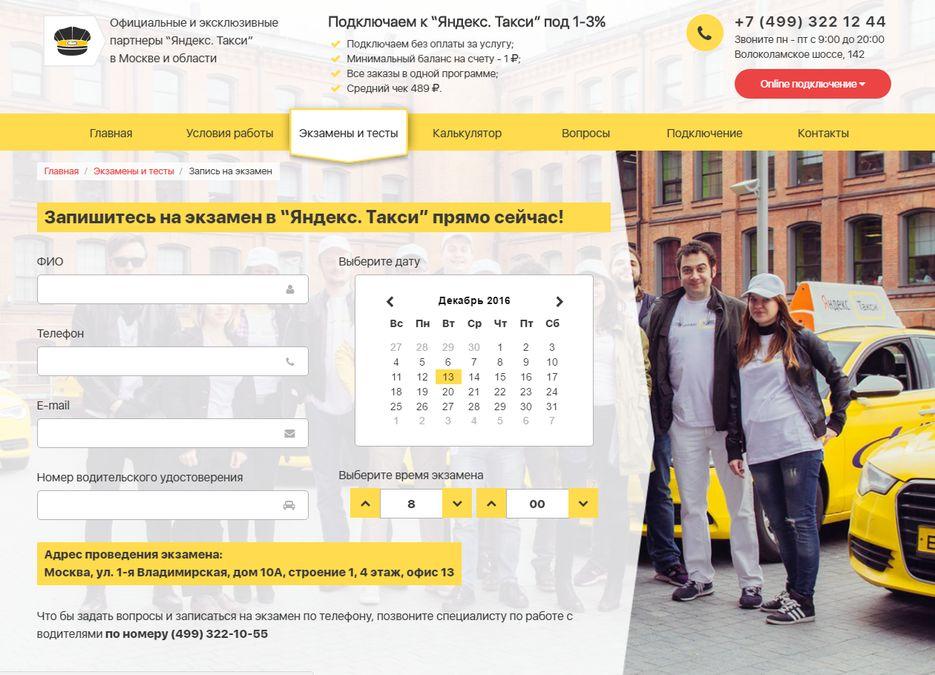 ЯндексТакси  Отзывы покупателей