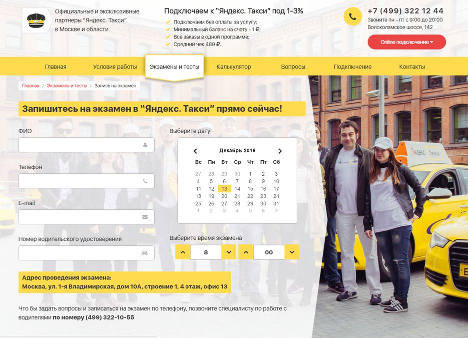 Яндекс компания  Википедия
