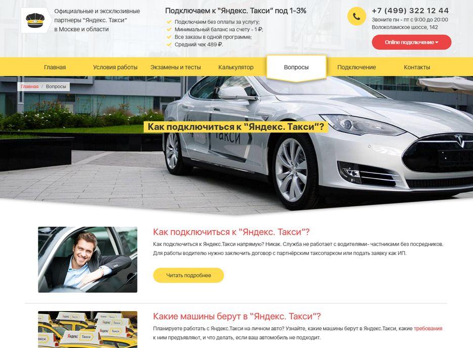 Яндекс Такси Киров Работа в такси Работа в Яндекс такси