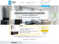 Landing Page (верстка) КОМПЛЕКСНАЯ ОТДЕЛКА КВАРТИР