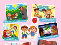Иллюстрации для детской брошюры