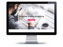 Посадочная страница веб-студии