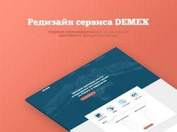 Редизайн сайта Demex