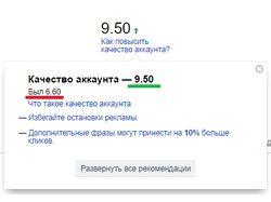 """""""Карма"""" аккаунта в Яндекс Директ."""