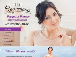 Анна Апухтина- Ведущая вашего яркого праздника