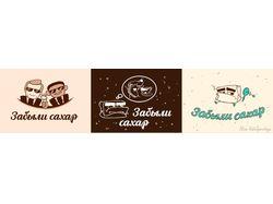 Варианты логотипа с персонажем Сахарок