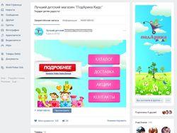 "Группа Вконтакте детского магазина ""ПодАрика Кидс"""