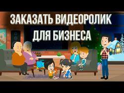 Рекламный видео-ролик, анимация
