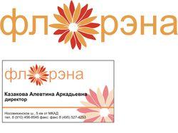 "Логотип и визитка ""Флорэна"""