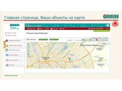 Интерактивное приложение