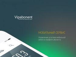 """Проектирование и дизайн приложения - """"ВипАбонент"""""""