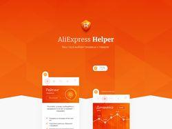 AliExpress Helper