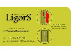 визитка + логотип