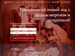 верстка сайта новогодних услуг