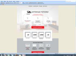 Дизайн сайта натяжные потолки
