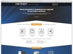 Сайт для торгового дома «МЕТ-ПРОДУКТ»