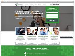 Cайт для контакт-центра «Life-Service» | WordPress