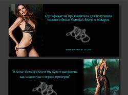 #Дизайн флаера# Victoria's Secret#