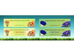 #Дизайн банеров# для сайта# цветов#