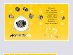 #Дизайн откритки#с Новым годом 2017#