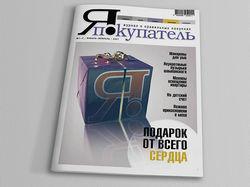 Журнал Я Покупатель