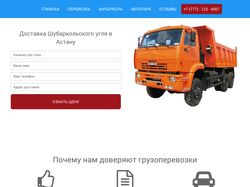 Сайт перевозки угля в Астану