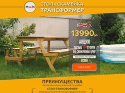 Стол-скамейка трансформер (верстка)