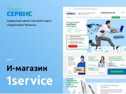Дизайн сайта для компании «Первый сервис»