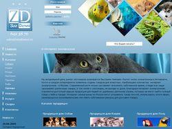 """Интернет-магазин товаров для животных """"ЗооДомой"""""""