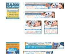 Серия баннеров для медицинской клиники