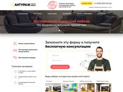 Антураж (верстка, WordPress)