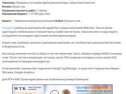 Кейс Директ+Adwords: продажа и установка фильтров