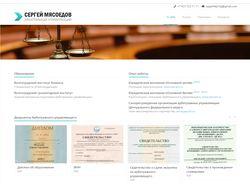 Персональный сайт Сергея Мясоедова