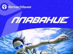 баннер для школы детского плавания