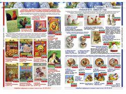 страницы для каталога товаров