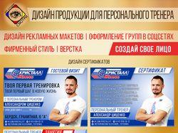 Сертификаты, визитка для персонального тренера