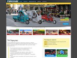 Дизайн и разработка сайта для ТМ Геркулес