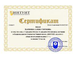 сертификат по с++
