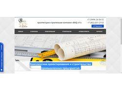 Архитектурно-строительная компания ВИД и К