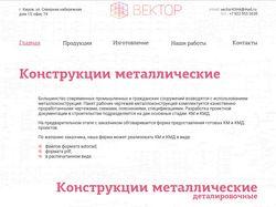 """Сайт проектной компании """"Вектор"""""""