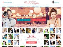 Дизайн сервиса по поиску свадебных фотографов