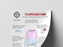 памятка по уходу за одеждой by_MOPS