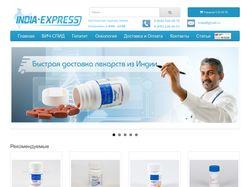 INDIA-EXPRES - медикаменты из Индии