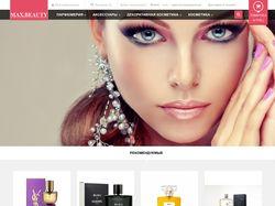 Интернет магазин косметики MAX.BEAUTY