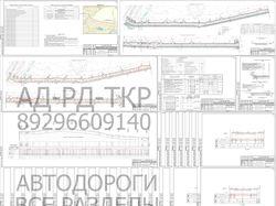 Автомобильные дороги Проектирование