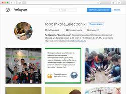 """Контент для Робошколы """"Электроник"""" в Instagram"""