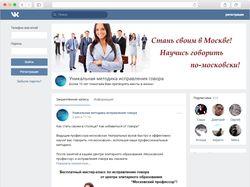 Контент для группы Вконтакте - Уникальная методика
