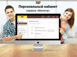 Персональный кабинет пользователя.